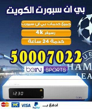 رقم بي ان سبورت الموحد 51222132 bein بين سبورت الكويت
