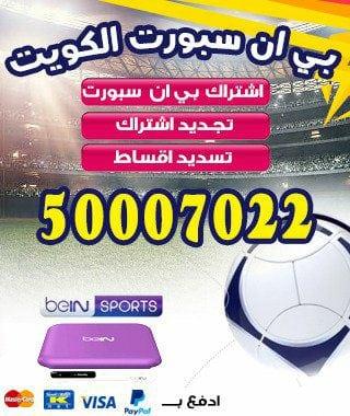 رقم شركة بي ان سبورت بالكويت 51222132 bein بين سبورت الكويت