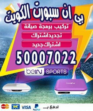 رقم خدمة عملاء بي ان سبورت الكويت 51222132 bein sport بين سبورت الكويت