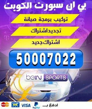 فني بي ان سبورت 51222132 bein بين سبورت الكويت