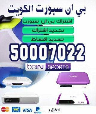اسعار تجديد اشتراك bein sport الكويت 51222132  bein بين سبورت الكويت