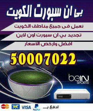 فني بي ان سبورت السالمية 51222132 bein بين سبورت الكويت