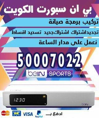 فني بي ان سبورت مبارك الكبير 51222132 bein بين سبورت الكويت