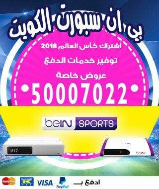 فني بي ان سبورت المنطقة العاشرة 51222132 bein بين سبورت الكويت