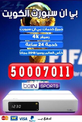 كاس العالم 2018 bein sports  51222132