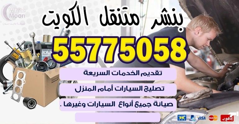 كهربائي سيارات متنقل بطاريات الشامية 55775058