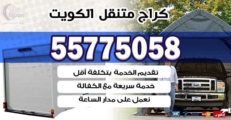 كهرباء وبنشر متنقل الروضة 55775058
