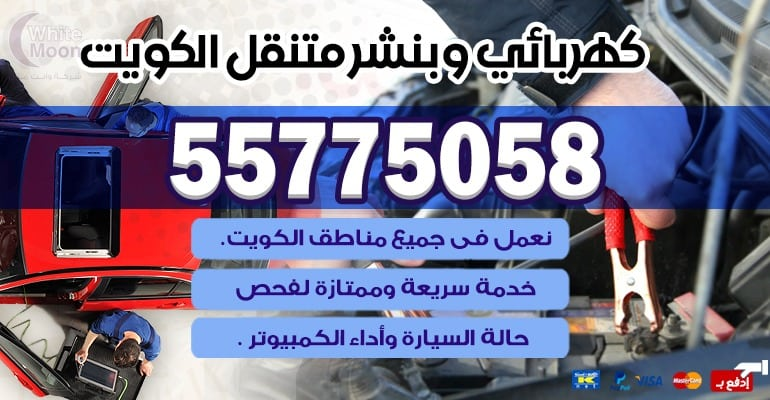 خدمة تصليح السيارات بالمنزل الشعب 55775058