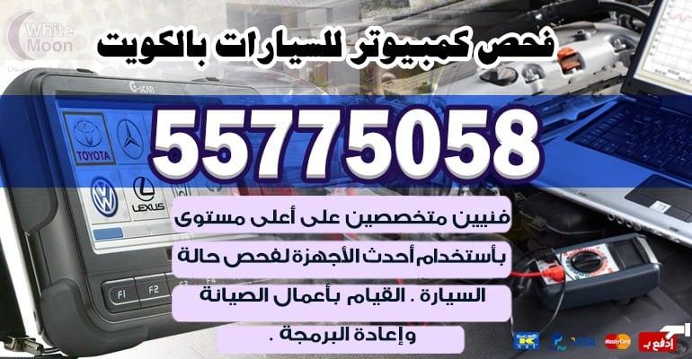 خدمة تصليح السيارات بالمنزل القصور 55775058