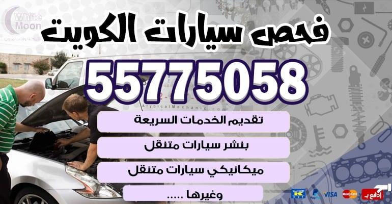 خدمة تصليح السيارات بالمنزل حولي 55775058