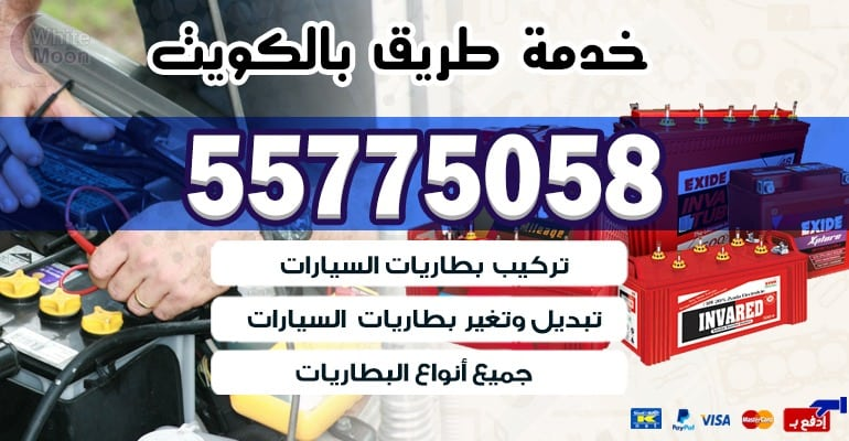 كهرباء وبنشر متنقل الفيحاء 55775058