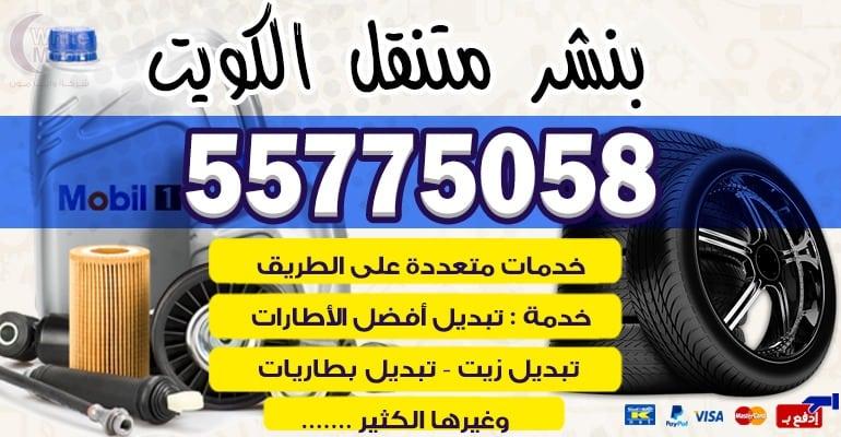 كهرباء وبنشر متنقل بيان 55775058