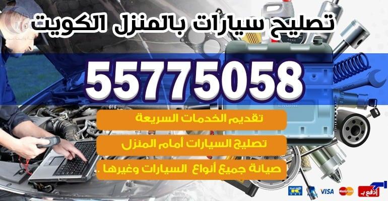 خدمة تصليح السيارات بالمنزل في الكويت 55775058