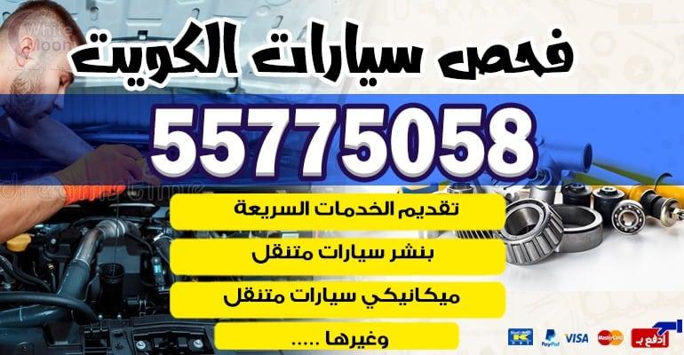 خدمة تصليح السيارات بالمنزل عبد الله السالم 55775058