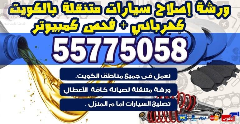 كهرباء وبنشر متنقل القصور 55775058