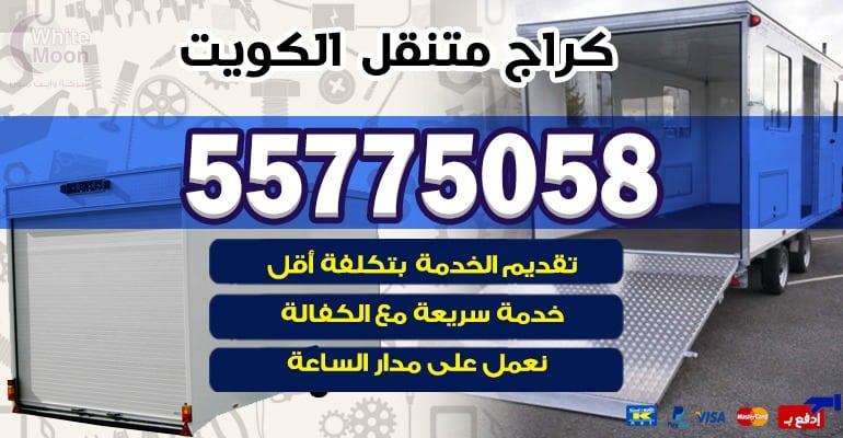 خدمة تصليح السيارات بالمنزل النزهه 55775058