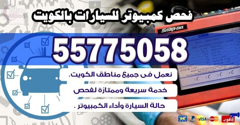 كهرباء وبنشر متنقل الجابرية 55775058
