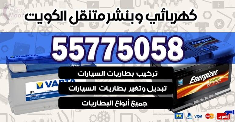 كهرباء وبنشر متنقل النزهه 55775058