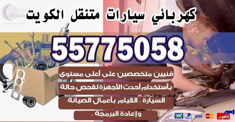 كهرباء وبنشر متنقل السره 55775058