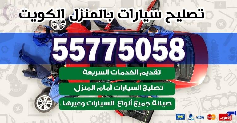 خدمة تصليح السيارات بالمنزل السرة 55775058