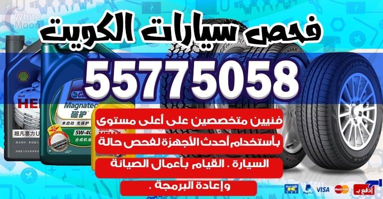 كهربائي سيارات متنقل بطاريات الخالدية 55775058