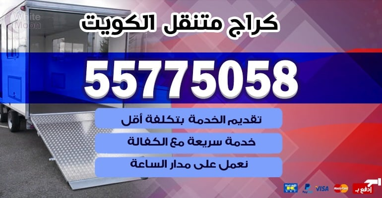 كهرباء وبنشر متنقل السالمية 55775058