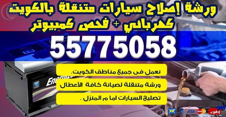 كهربائي سيارات متنقل بطاريات الجابرية 55775058