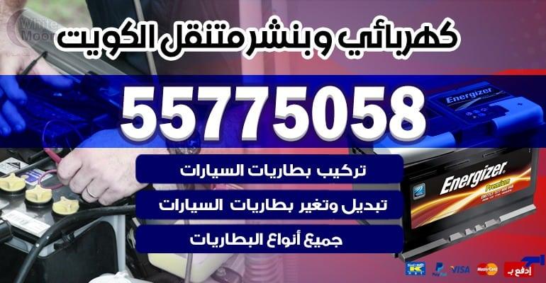 بنشر متنقل تبديل بطاريات الشعب 55775058
