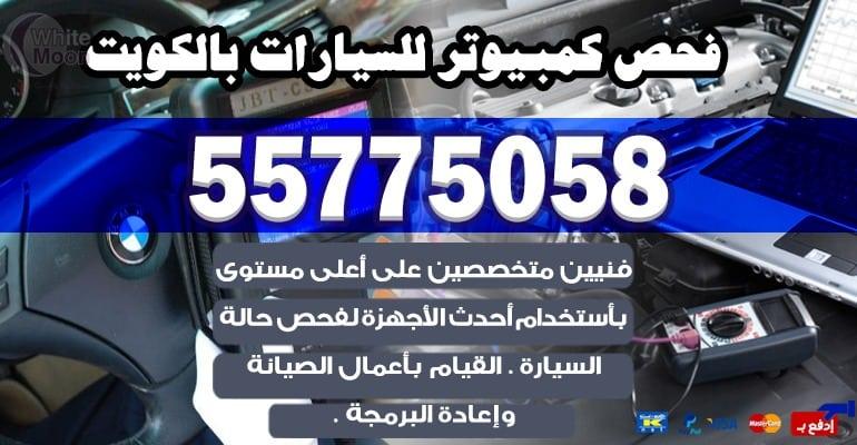 كهرباء و بنشر متنقل في مبارك الكبير 55775058