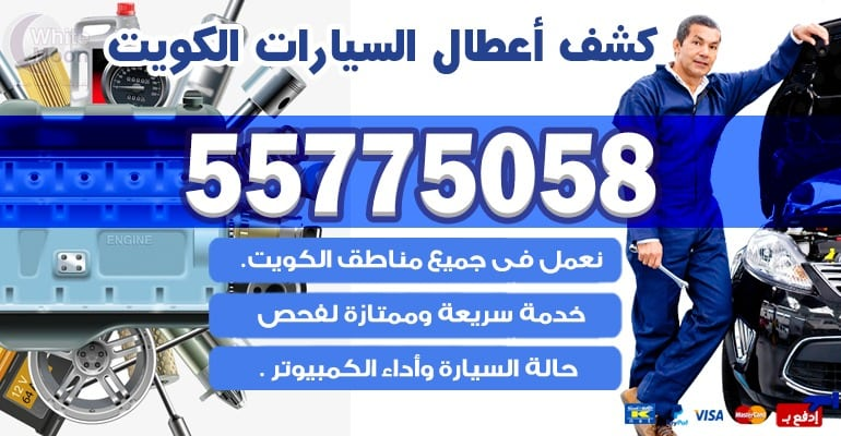 بنشر متنقل تبديل بطاريات في الكويت 55775058