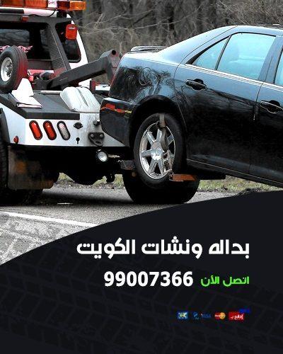 ونش كرين سطحة بلكويت 99007366 بدالة ونشات الكويت