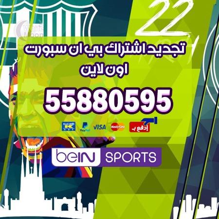 تجديد اشتراك bein sport – الكويت 55773600 – بي ان سبورت اشتراك
