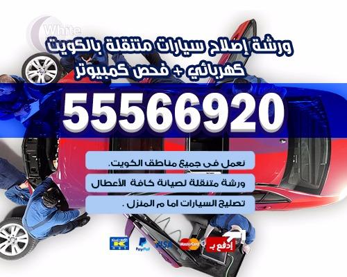 كراج بي ام دبليو الكويت 55775058 مركز خدمة بي ام دبليو الكويت