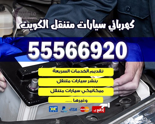 كهرباء سيارات جمعية السرة 55566920 بنشر سيارات جنوب السرة