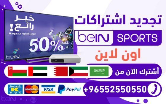 اشتراك بي ان سبورت الكويت 50007022 تجديد اشتراك Bein sport