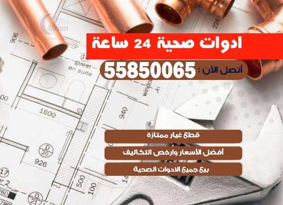 فني صحي النهضة 55850065 معلم صحي مقاول ادوات صحية تسليك مجاري