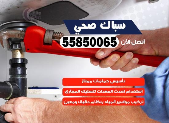 فني صحي الواحة 55850065 معلم صحي مقاول ادوات صحية تسليك مجاري