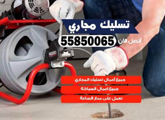 فني صحي أبو فطيرة 55850065 معلم صحي مقاول ادوات صحية تسليك مجاري