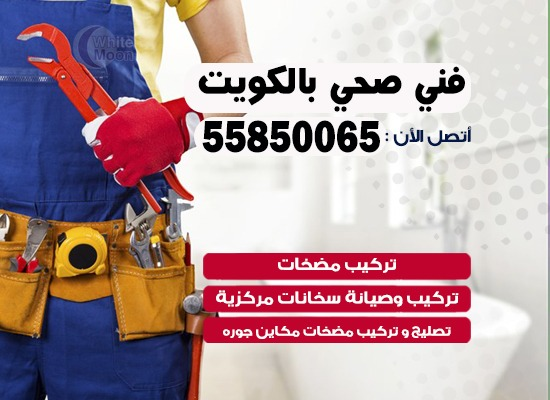 فني صحي الرقة 55850065  معلم صحي مقاول أدوات صحية تسليك مجاري