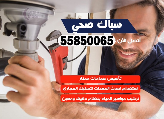 فني صحي أبو الحصاني 55850065 معلم صحي مقاول ادوات صحية تسليك مجاري