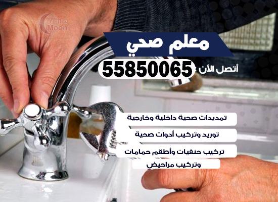 فني صحي عبد الله السالم 55850065 معلم صحي مقاول ادوات صحية تسليك مجاري