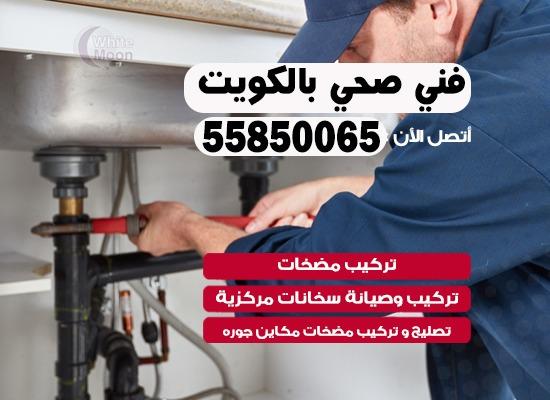 فني صحي غرب الجليب 55850065 معلم صحي مقاول ادوات صحية تسليك مجاري