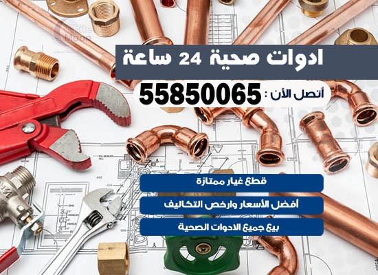 فني صحي الشامية 55850065 معلم صحي مقاول ادوات صحية تسليك مجاري