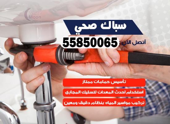 فني صحي الدعية 55850065 معلم صحي مقاول ادوات صحية تسليك مجاري