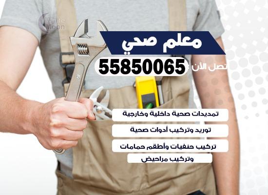 فني صحي الرحاب 55850065 معلم صحي مقاول ادوات صحية تسليك مجاري