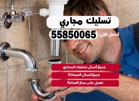 فني صحي مشرف 55850065 معلم صحي مقاول ادوات صحية تسليك مجاري