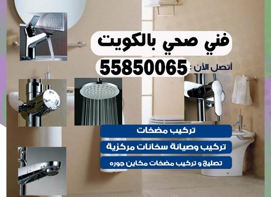 فني صحي صباح الناصر 55850065 معلم صحي مقاول ادوات صحية تسليك مجاري