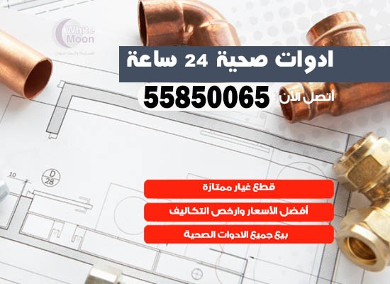 فني صحي العدان 55850065 معلم صحي مقاول ادوات صحية تسليك مجاري