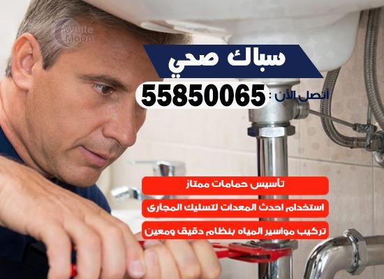 فني صحي عبد الله المبارك 55850065 معلم صحي مقاول ادوات صحية تسليك مجاري