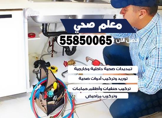 فني صحي المنقف 55850065  معلم صحي مقاول ادوات صحية تسليك مجاري